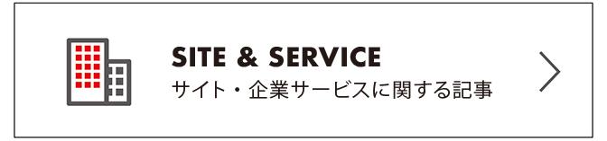サイト・企業のサービスに関しての記事