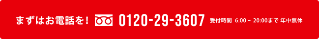 0120-29-3607