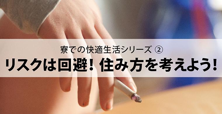 【お役立ちコンテンツ】寮での快適生活シリーズ2