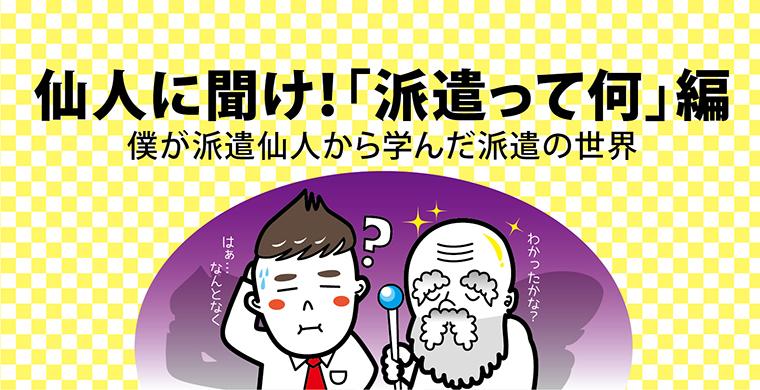 【お役立ちコンテンツ】仙人に聞け!~派遣って何?編~