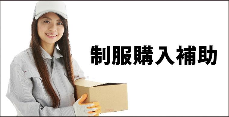 【お役立ちコンテンツ】制服購入補助