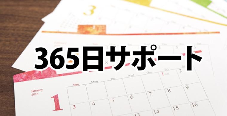 【お役立ちコンテンツ】365日サポート