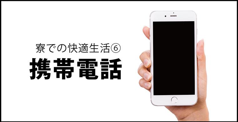 【お役立ちコンテンツ】携帯電話