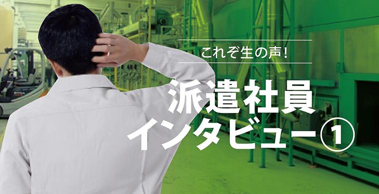 【お役立ちコンテンツ】派遣社員インタビュー(1)