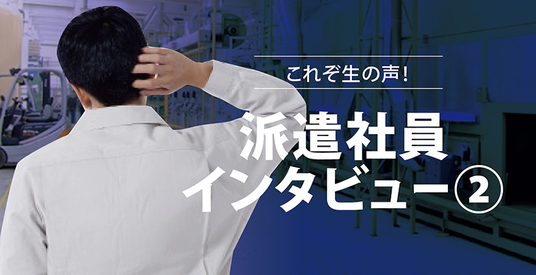 【お役立ちコンテンツ】派遣社員インタビュー(2)