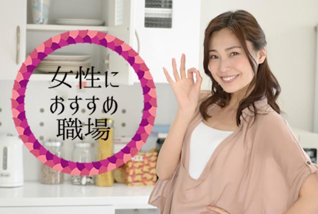 愛知県 求人 女性