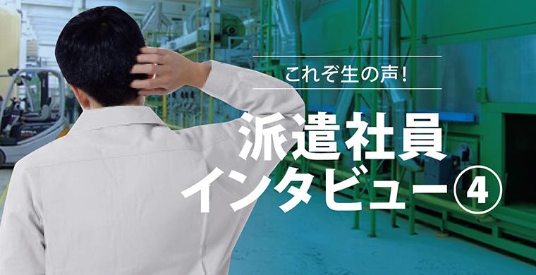 【お役立ちコンテンツ】派遣社員インタビュー(4)