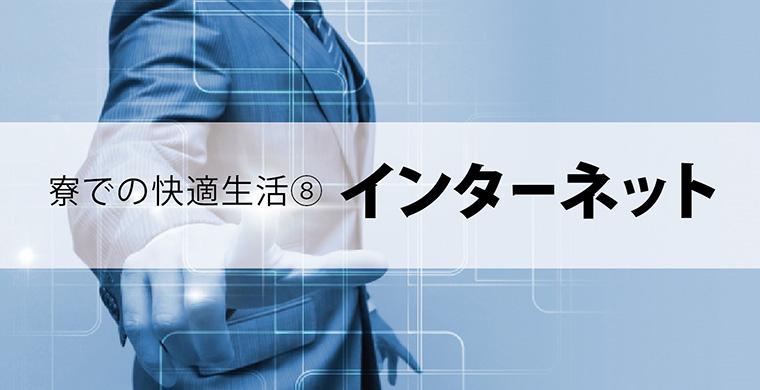 【お役立ちコンテンツ】寮での快適生活8