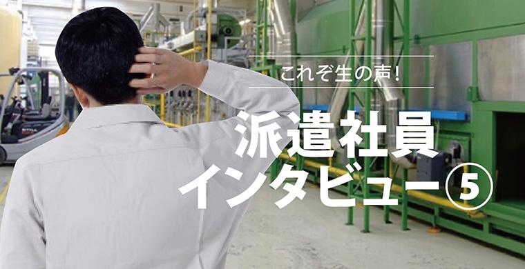 【お役立ちコンテンツ】派遣社員インタビュー(5)