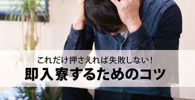 【お役立ちコンテンツ】失敗しないコツ1