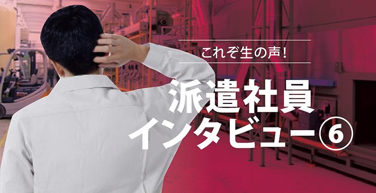 【お役立ちコンテンツ】派遣社員インタビュー(6)