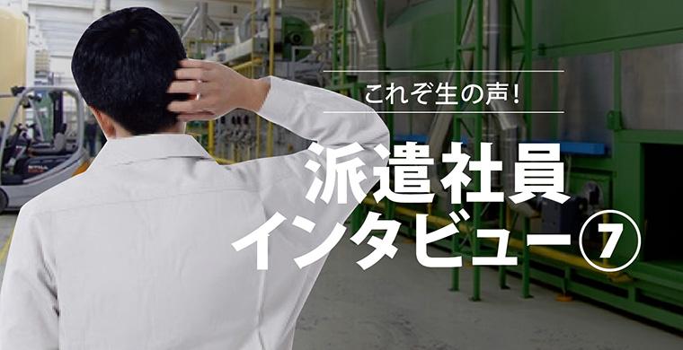 【お役立ちコンテンツ】派遣社員インタビュー(7)