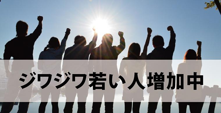 【お役立ちコンテンツ】ジワジワ若い人増加中