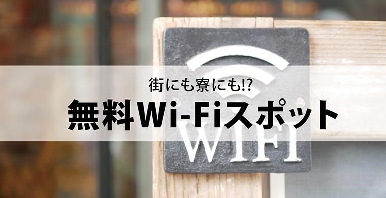 【お役立ちコンテンツ】無料Wi-Fiスポット