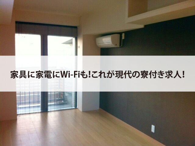 家具に家電にWi-Fiも!これが現在の寮付き求人