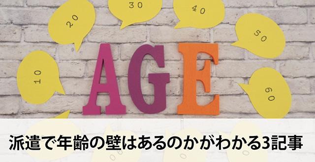 派遣で年齢の壁はあるのかがわかる3記事