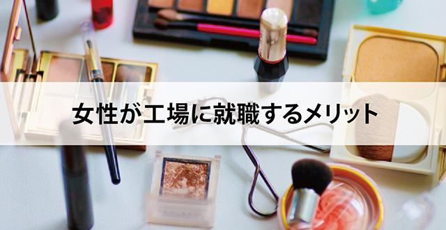 愛知県 工場 求人 女性