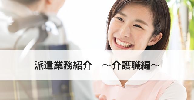 派遣業務紹介 ~介護職編~