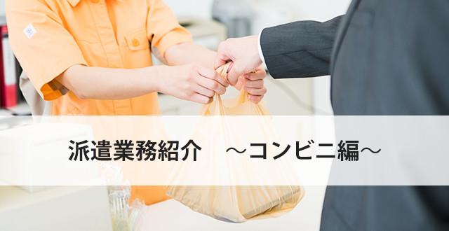 派遣業務紹介 ~コンビニ編~