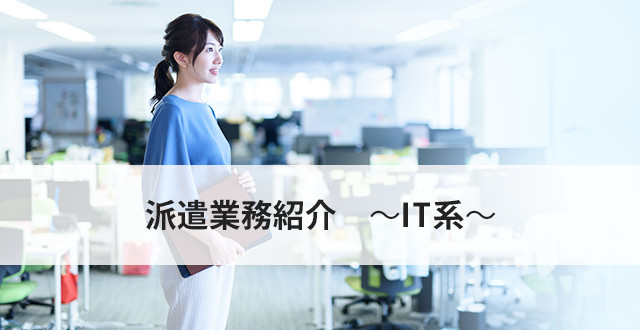 派遣業務紹介 ~IT系~