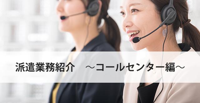 派遣業務紹介 ~コールセンター編~